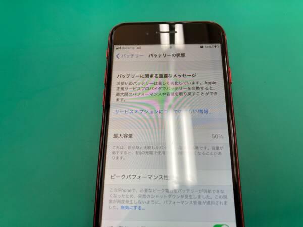 iPhone8はバッテリー交換をすればまだまだ現役です