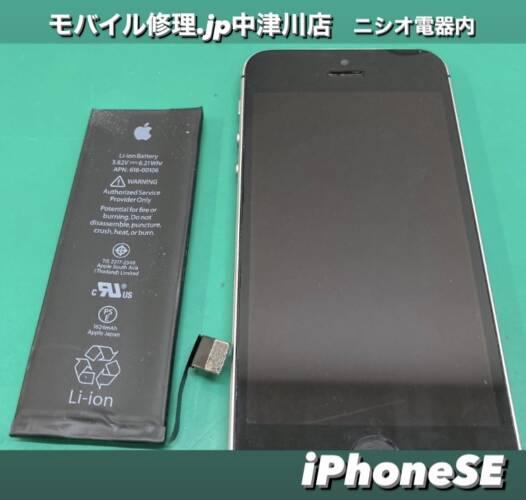 密かに人気のiPhoneSE・5シリーズの修理も受け付けております