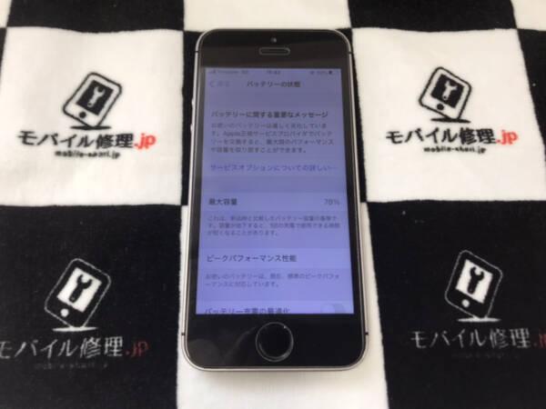 iPhoneSEの設定にバッテリーに関する警告が表示される