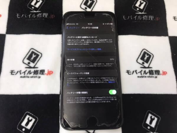 バッテリー交換時期を迎えるiPhone8の修理依頼が急増中