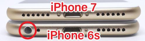 iPhone7 iPhone6s 比較