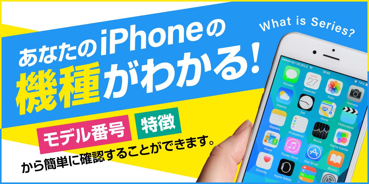 あなたのiPhoneの機種がわかる