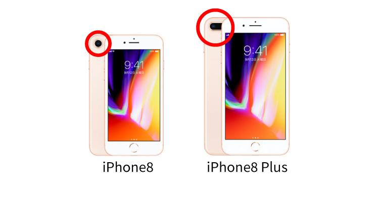 iPhone8 iPhone8Plus 比較
